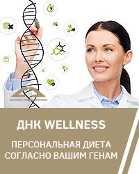 Банер Wellness